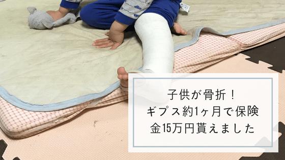 子供の骨折で15万円の保険金がもらえました