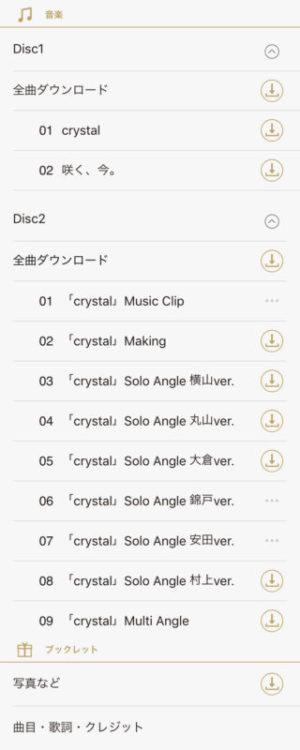 crystal 初回限定盤の関ジャニアプリの内容