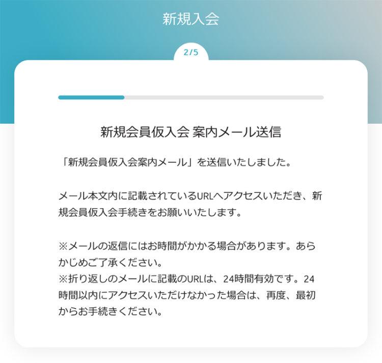 関ジャニ∞のファンクラブの入会方法3
