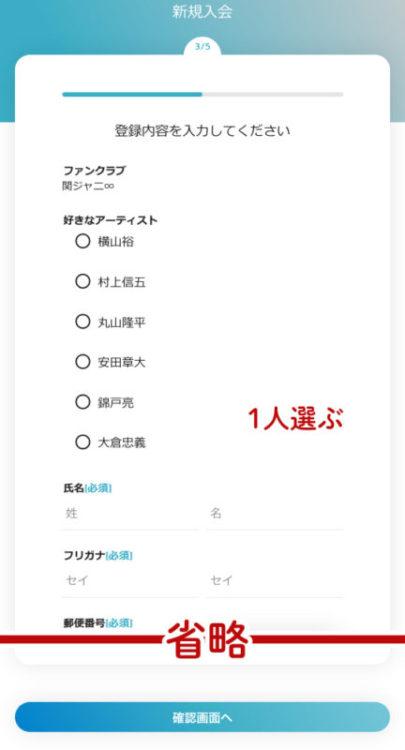 関ジャニ∞のファンクラブの入会方法5