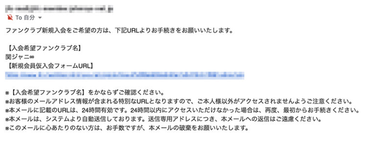関ジャニ∞のファンクラブの入会方法4