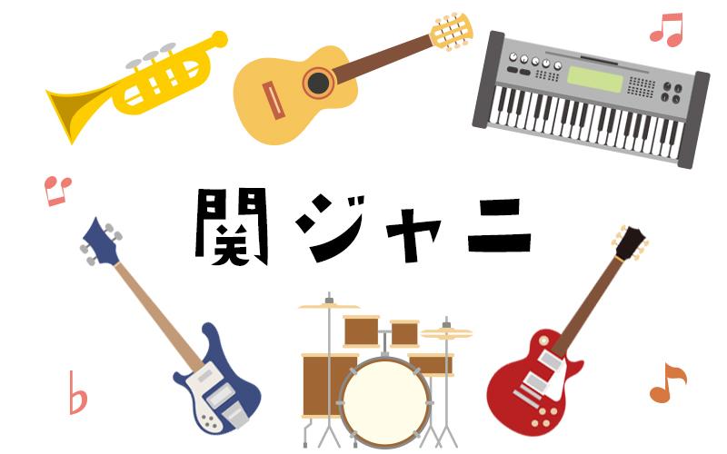関ジャニ∞のアイキャッチ